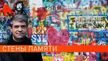 Стены памяти. НИИ РЕН ТВ (18.11.2019)