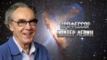 Уолтер Левин о физике, искусстве, секретах преподавания и главных загадках Вселенной