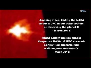 Сокрытие НАСА об НЛО в нашей солнечной системе или наблюдение планеты X - Март 2018