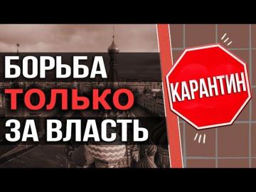 Выше президента. Что планируют Собянин, Мишустин и другие. Е. Спицын, М. Делягин, О. Четверикова
