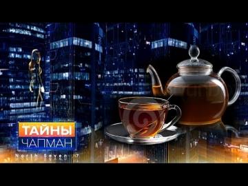 Пить чай вредно. Тайны мира с Анной Чапман