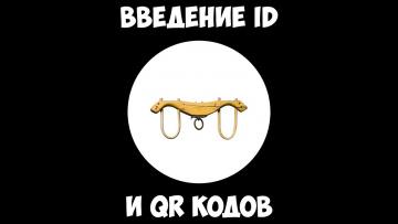 Введение цифровых ID и QR кодов в Москве