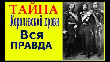 Тайна королевской днк или кто правит миром