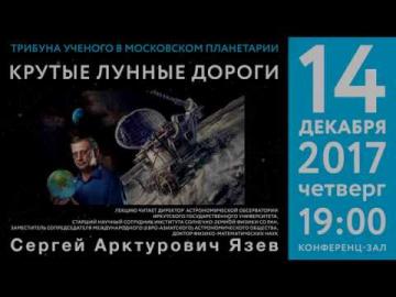 С. А. Язев «Крутые лунные дороги» 14.12.2017 «Трибуна ученого»