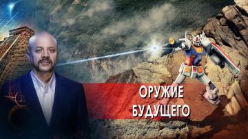 Оружие будущего. Загадки человечества с Олегом Шишкиным (20.09.2021)