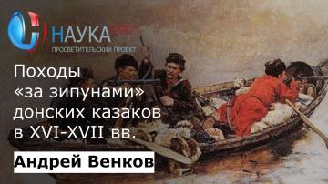 Андрей Венков - Морской разбой: походы «за зипунами» донских казаков в XVI-XVII вв