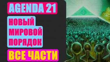 Agenda 21. Новый мировой порядок. Глобальные перемены. Все части