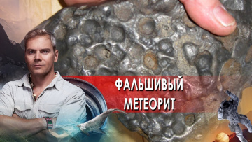 Фальшивый метеорит.  НИИ РЕН ТВ. (09.06.2021)
