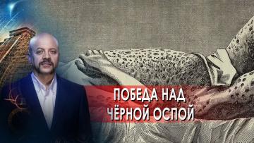 Победа над чёрной оспой. Загадки человечества с Олегом Шишкиным (17.09.2021)