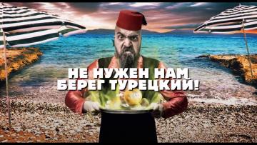 Не нужен нам берег турецкий. Документальный фильм. (17.04.2021)
