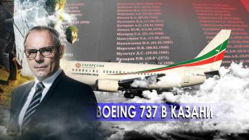 Boeing 737 в Казани. Странное дело. Документальный фильм. (12.01.2021)