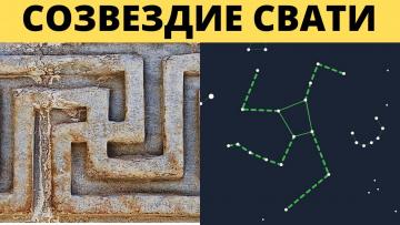 Что означает этот древнейший символ?