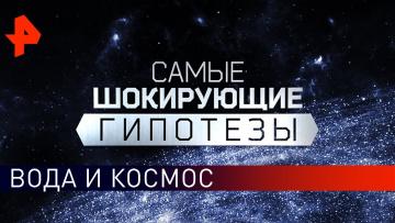 Вода и космос. Самые шокирующие гипотезы (08.10.2019).