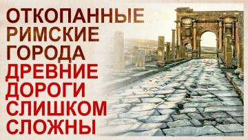 Закопанный древний Рим. Дороги Рима, о которых молчат ученые