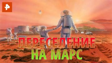 Переселение на Марс. Документальный спецпроект. (31.07.2020)
