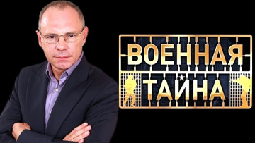 Военная тайна с Игорем Прокопенко. Выпуск 683
