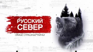 Засекреченные списки. Русский север: самые страшные тайны. Документальный спецпроект (29.08.2020)
