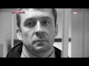 Дмитрий Захарченко. Приговор