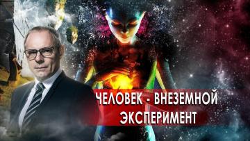 Человек - внеземной эксперимент. День сенсационных материалов с Игорем Прокопенко.(20.10.2020)