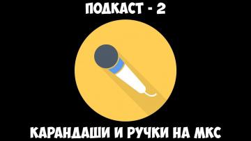 Подкаст - 2: Карандаши и ручки на МКС