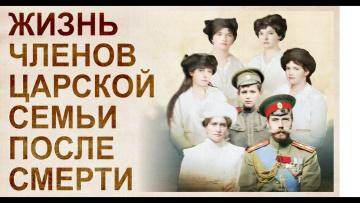 Семья Николая Второго. Хизнь после смерти