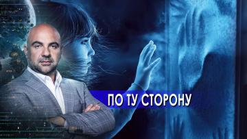 """По ту сторону. """"Как устроен мир"""" с Тимофеем Баженовым. (29.04.2021)"""