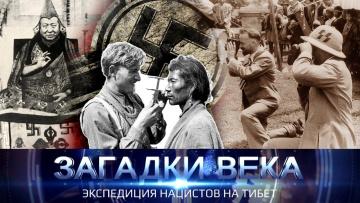 Экспедиция нацистов на тибет. Загадки века