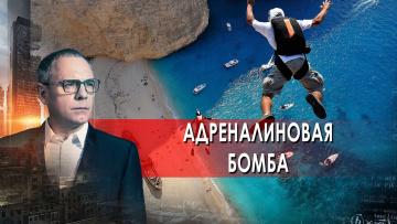 Адреналиновая бомба.  Самые шокирующие гипотезы с Игорем Прокопенко (26.04.2021)