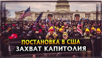 Постановка захвата Капитолия в Вашингтоне / Трамп / Разбор и мнение