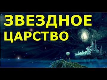 Путешествие в Звёздное царство