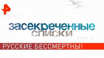 Русские бессмертны! Особенности национального выживания. Засекреченные списки (30.11.2019)