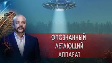 Опознанный летающий аппарат. Загадки человечества с Олегом Шишкиным (19.01.2021)