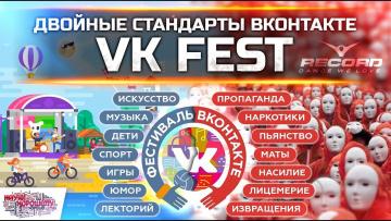 VK Fest - Двойные стандарты ВКонтакте