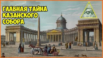 Главная тайна Казанского Собора