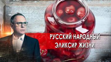 Русский народный эликсир жизни.  Самые шокирующие гипотезы с Игорем Прокопенко (28.06.2021)