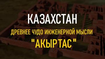 Казахстан. Древнее чудо инженерной мысли. (Акыртас)