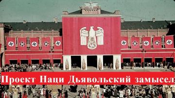 Проект «Наци» Дьявольский замысел. 1 серия. Путь к власти
