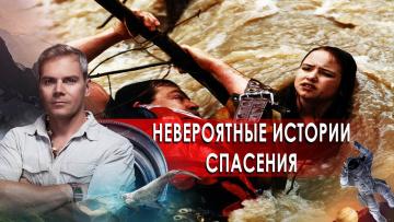 Невероятные истории спасения. НИИ РЕН ТВ (20.10.2020)