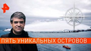 Пять уникальных островов. НИИ РЕН ТВ (06.02.2020)