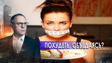 Похудеть, объедаясь? Самые шокирующие гипотезы с Игорем Прокопенко (22.10.2020)