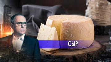 Сыр.  Самые шокирующие гипотезы с Игорем Прокопенко (02.07.2021)