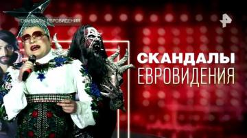 Скандалы Евровидения. Документальный спецпроект