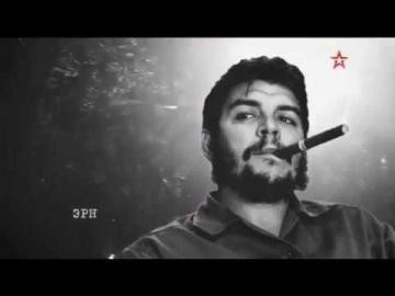 Последняя тайна Че Гевары. Код доступа