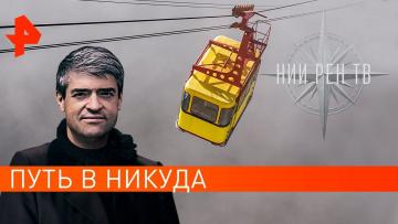 Путь в никуда. НИИ РЕН ТВ (28.01.2020)