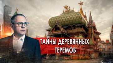 Тайны деревянных теремов. Самые шокирующие гипотезы с Игорем Прокопенко (15.09.2021)