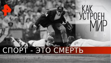 Спорт - это смерть. Как устроен мир с Тимофеем Баженовым (13.05.2010)