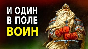 Славянская Мудрость