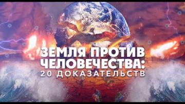 Земля против человечества: 20 доказательств. Документальный спецпроект. (10.07.2020)