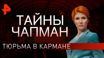 Тюрьма в кармане. Тайны Чапман (31.10.2019).