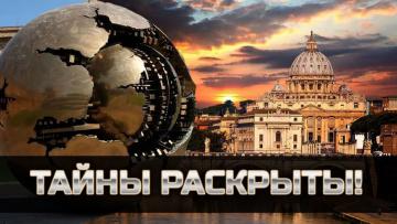 Ватикан раскрыл тайны, реальные съёмки нашего времени